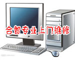 电脑上门维修 郑州电脑上门维修 郑州市区电脑上门维修 价格:50