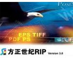 方正世纪RIP3.0  发排输出软件 价格:0